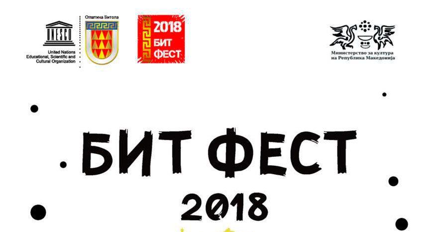 Bit Fest – Bitola Summer Festival