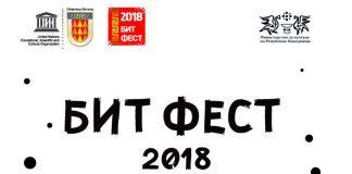 Bit-Fest-2018
