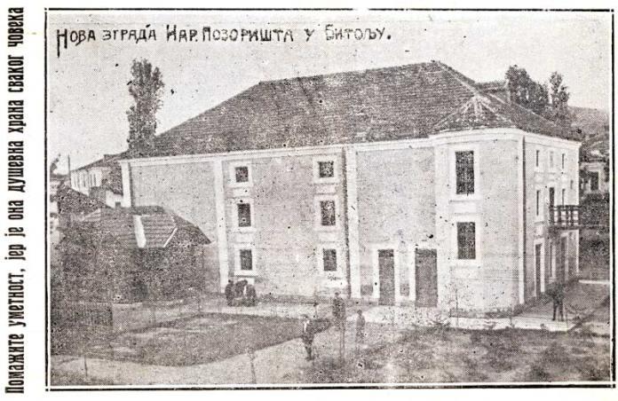 Народниот театар на разгледница од 10 јуни 1926 година
