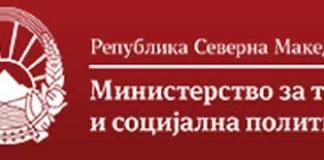 Министерство за труд и социјална политика лого