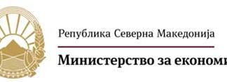 Министерство за економија