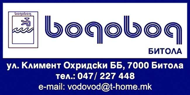 Јп Водовод Битола