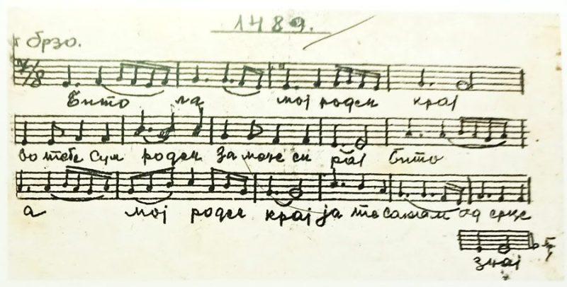 Битола мој роден крај - слика од нотен запис