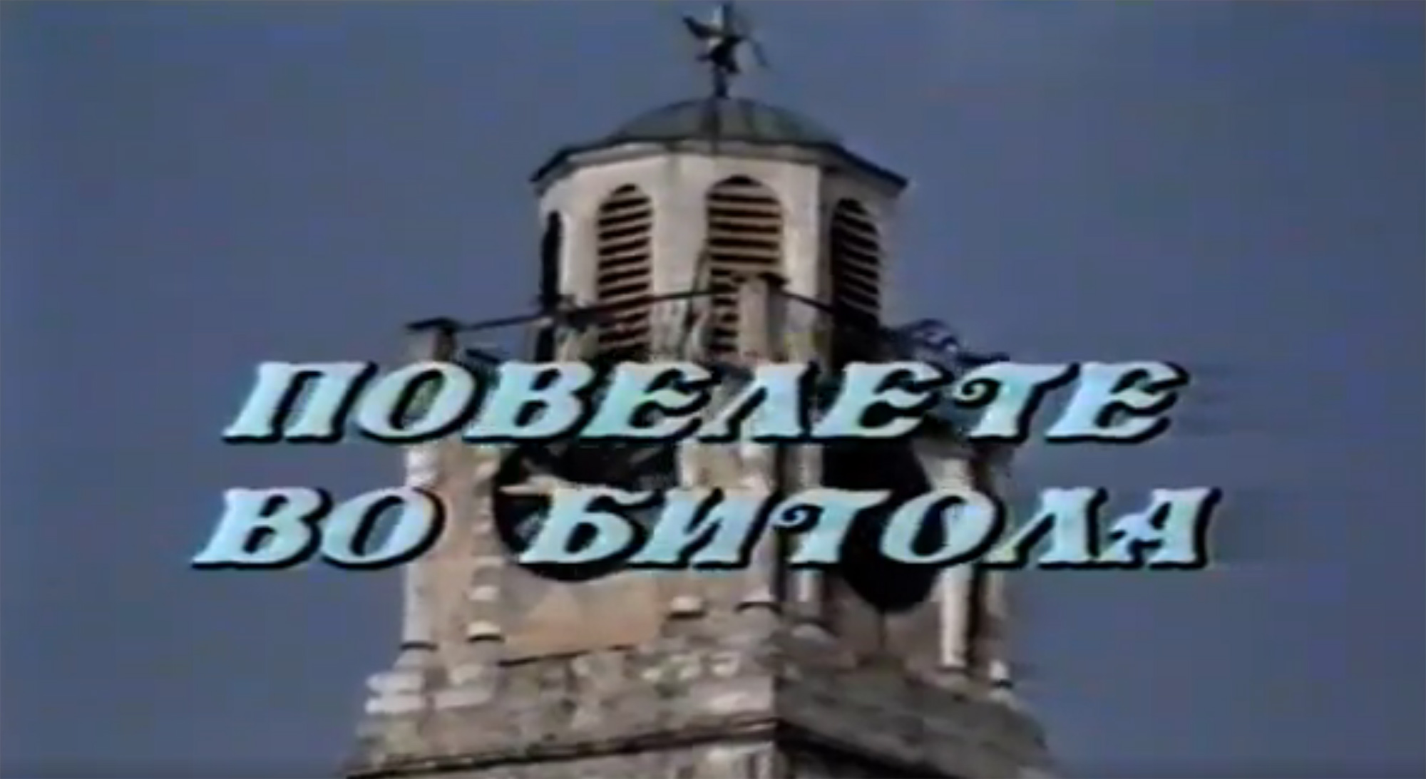 """Read more about the article """"Welcome to Bitola"""" – documentary – 1988 year"""