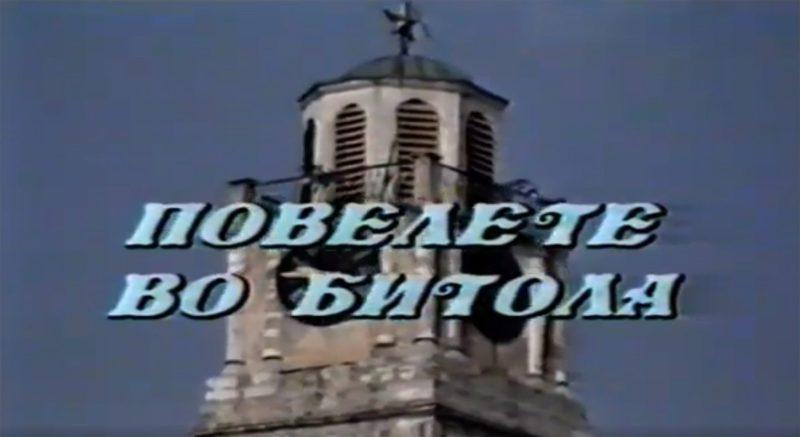 "Read more about the article ""Повелете во Битола"" – документарен филм – 1988 g"