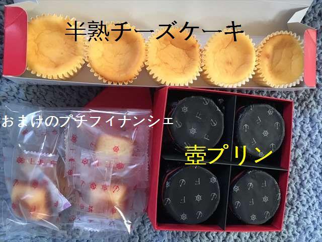 神戸プリン壺プリン