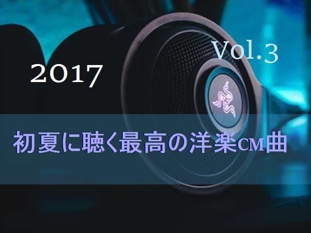 2017CM曲