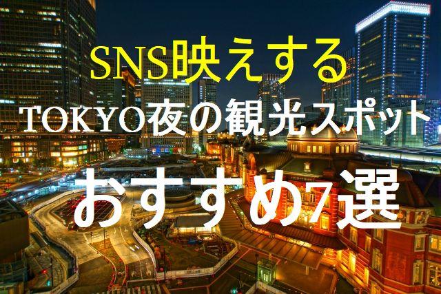 東京観光夜のスポット