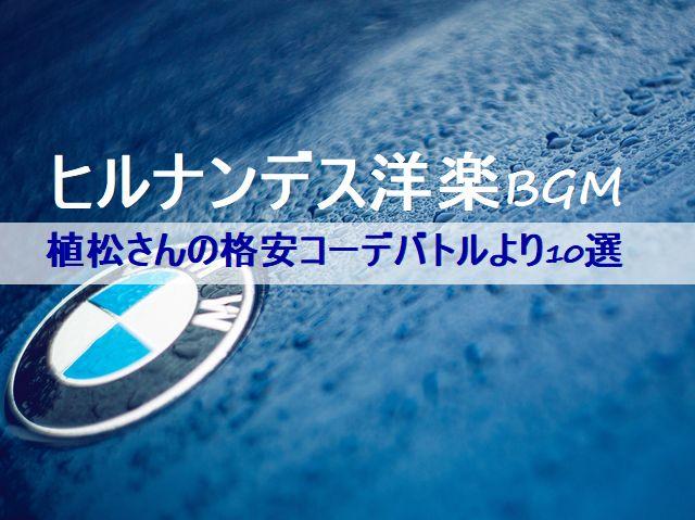 ヒルナンデス洋楽BGM