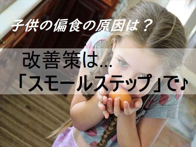 子供の偏食
