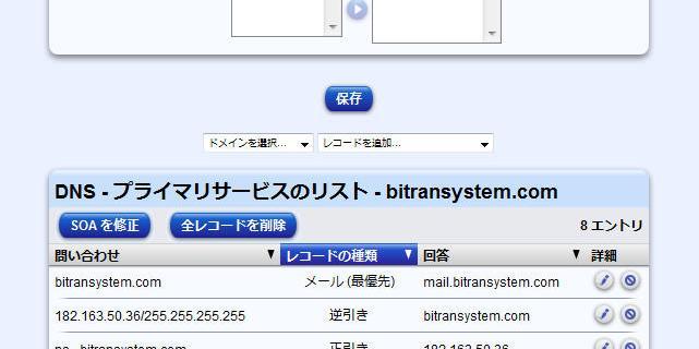 VPSサーバーでサイト構築 — その2