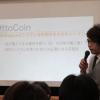 ビットリージョン bitregion最新情報 東京 OTTOCOINセミナーの開催