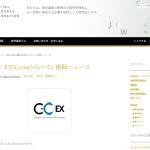 OTTOCOINが消滅するかもしれない 取引所C-CEX.comからコイン削除ニュース