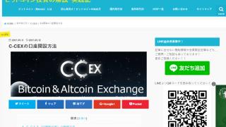 C-CEXの口座開設方法 OTTOCOINを購入できる