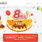 通販「タイドバイ」が8周年でガチャが引ける!Taidobuyの口コミ悪い。