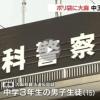 京都 大麻 逮捕 中学校 中学3年生【中3】大麻を所持 市立中学校はどこ?2015年にも小学生が大麻所持