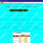 ジオシティーズ 終了 秘密ボタンがある! Yahoo 簡単ホームページ作成サービス(無料)