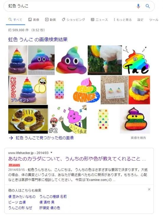 虹色のうんこ