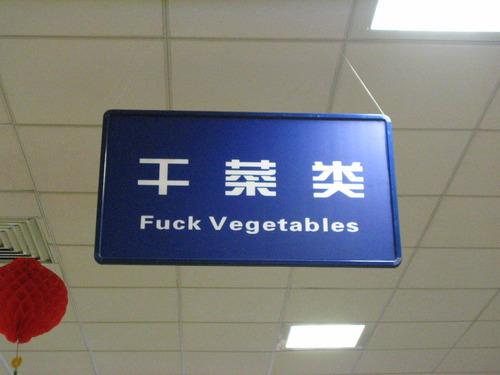 Fuck vegetables