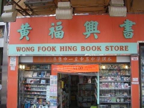 Wong book store