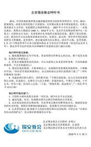 Appeal from Beijing Xi'an Church