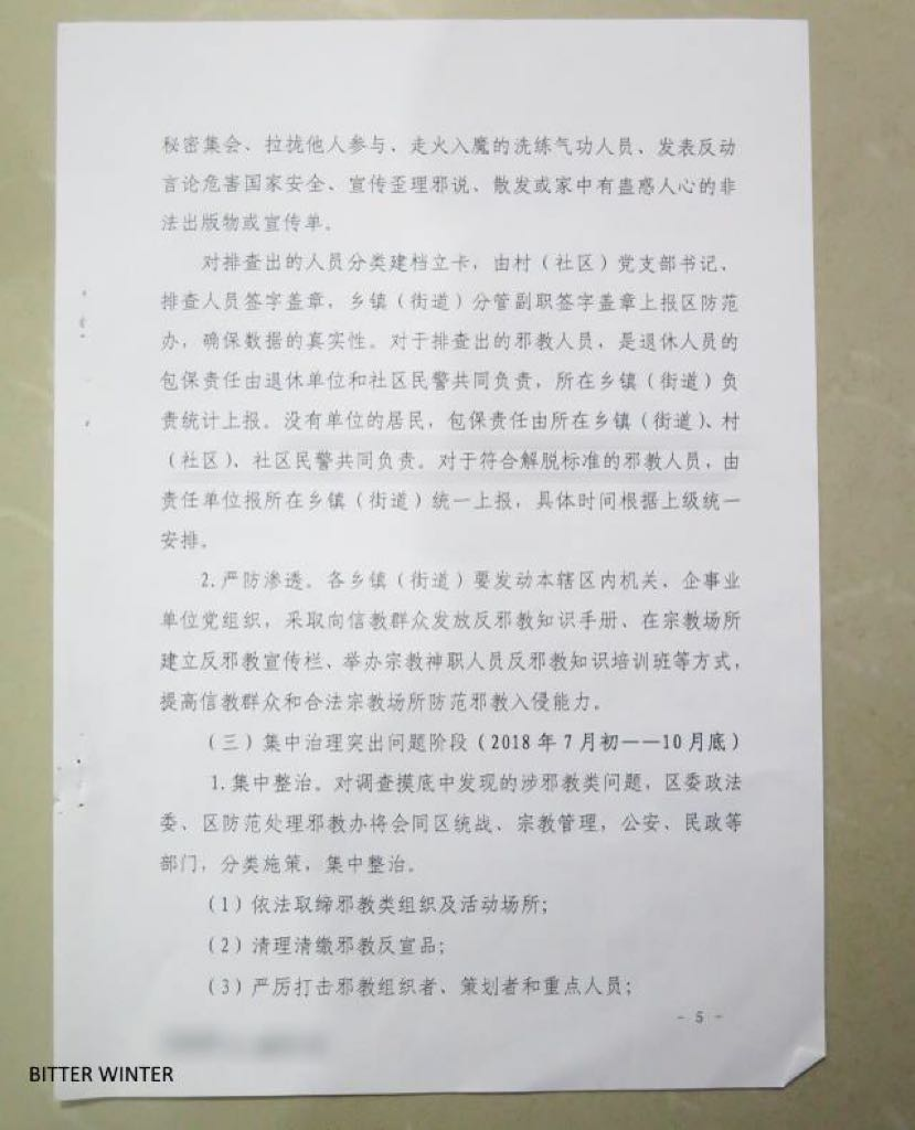 """""""Launch of Investigation and Repression Program for the Problem of Xie Jiao"""""""