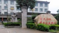 Weinan City Catholic Bishop Center