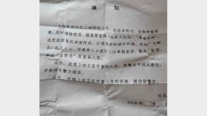 A propaganda slip regarding the crackdown on religious belief