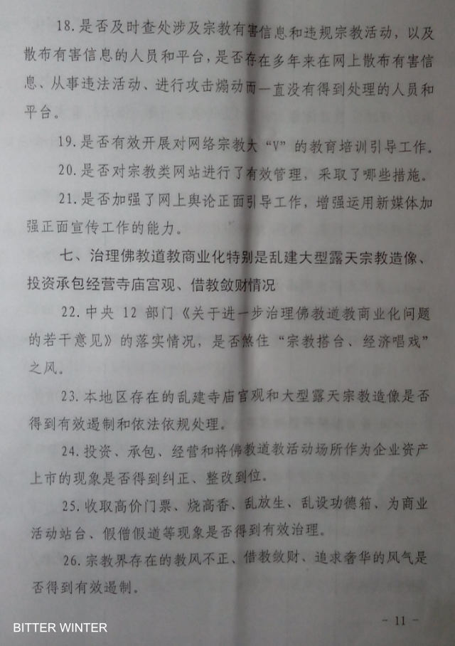 Document adopted in a city of Henan Supervision and Self-Inspection Framework for Implementing the Central Authorities' Religious Work
