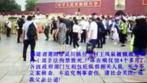 Wang Fengquan's family members petition the authorities in Beijing