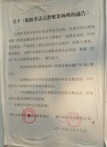 5 A notice by Xingtai city authorities to crack down on underground Catholic churches