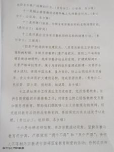 A document from a county in Henan province regarding a special crackdown campaign against religious faith