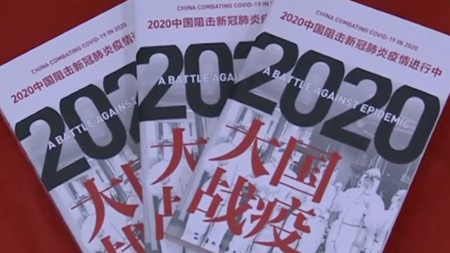 """""""一场抗击流行病的斗争:2020年中国与COVID-19作战。"""" (来源:亚洲自由电台)"""