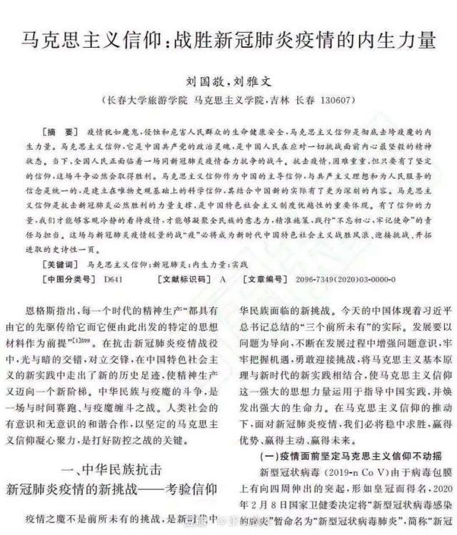 """论文""""马克思主义信念:战胜新型冠状病毒流行的内在力量""""。"""