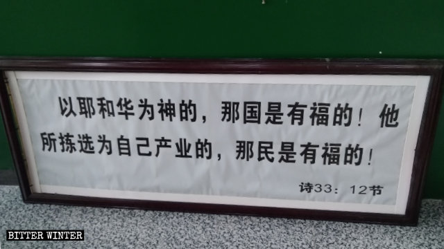 Bible verses were removed from the walls of a house church in Leiyang city.