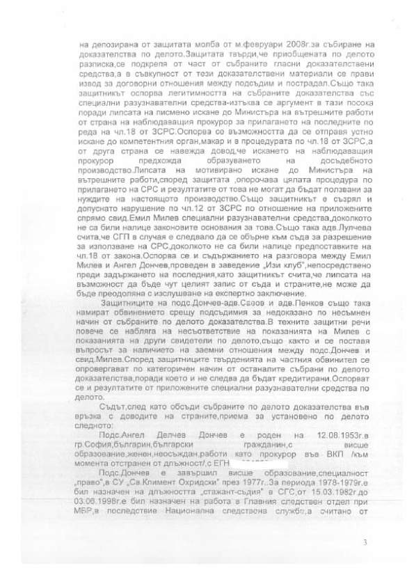angel_donchev_page_03