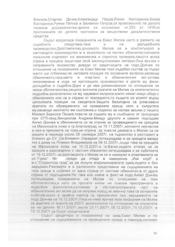 angel_donchev_page_16
