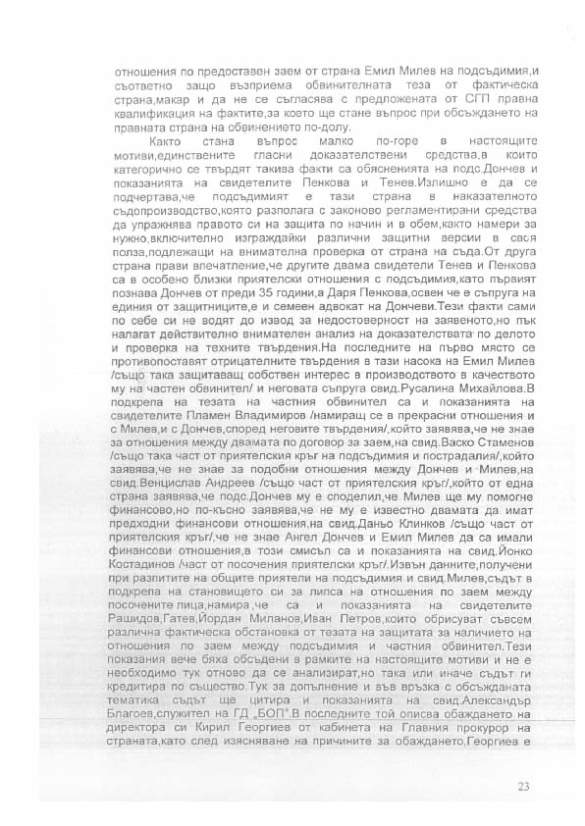 angel_donchev_page_23