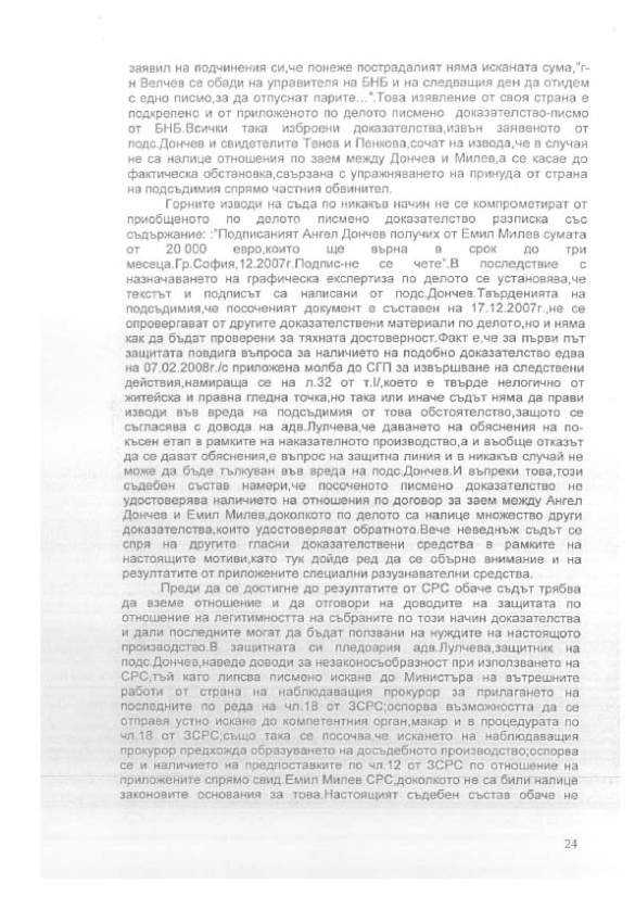 angel_donchev_page_24