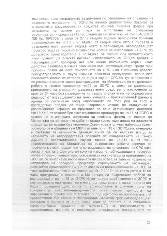 angel_donchev_page_25