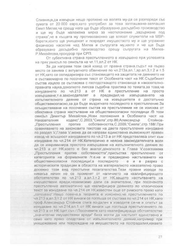 angel_donchev_page_27