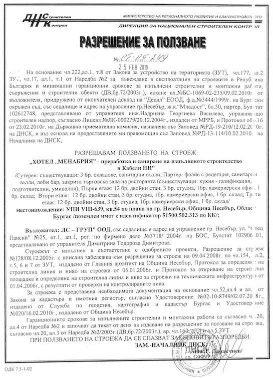 razreshenie-dnsk-melnica