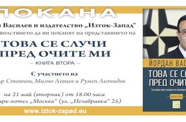 Pokana_Tova_se_Sluchi
