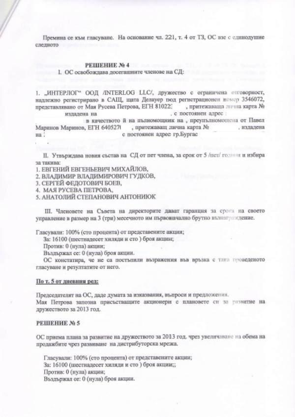 marinov-interlog-llc
