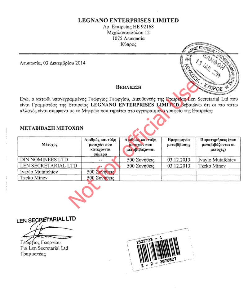На 3/12/2013 г. Георгиус Георгиу продава фирма акционер в ПИБ на Цеко Минев и Ивайло Мутафчиев