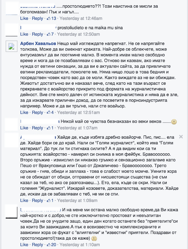 havalyov-comments
