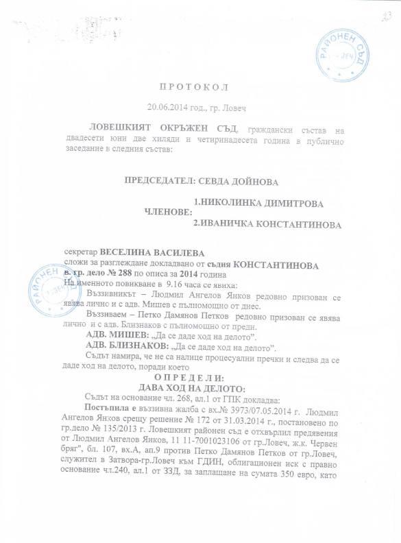 Надзирател в Ловеч оказвал сексуални услуги срещу пари