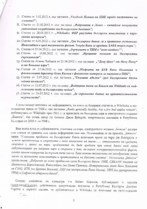 """БНБ отговори след 3 г. на кореспонденция за банките """"гнили ябълки"""""""