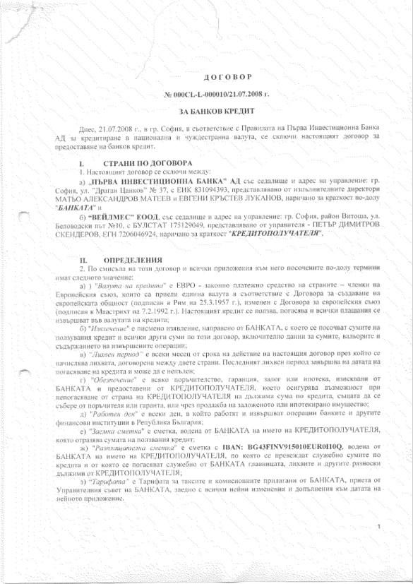 Цеко Минев и Ивайло Мутафчиев в схема за грабеж на еврофондове ударена от румънски прокурори
