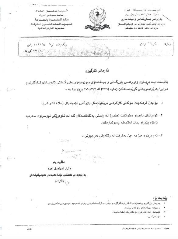 """Документи разкриват нови подробности за Мафията """"Булгартабак"""":  Дистрибуторите на """"Булгартабак"""" в Близкия изток са извън закона"""